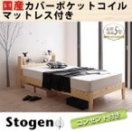 北欧 ベッド シングルベッド すのこベッド 国産ポケットコイルマットレス付き Stogen ストーゲン