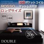 ダブルベッド フロアベッド ロングサイズ 国産ポケットコイルマットレス付 ROSSO
