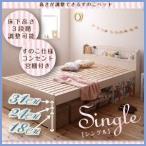 ベッド 北欧 シングルベッド 天然木 Shalotte すのこベッド シャロット 高さ調整 カントリー調