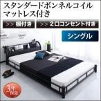 ベッド ベッド シングル スチールベッド ボンネルコイルマットレス:レギュラー付き Legacy レガシー