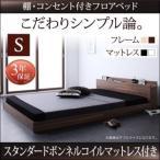 ベッド シングルベッド マットレス付き ローベッド ボンネルコイルレギュラー W.coRe ダブルコア 棚 コンセント