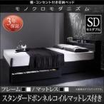 セミダブルベッド ベッド 収納ベッド ボンネルコイルマットレス:レギュラー付き VEGA ヴェガ セミダブル ベッド