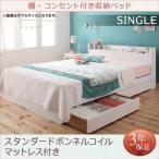 収納ベッド シングルベッド 棚 コンセント付き ベッド ボンネルコイル マットレス付き レギュラー Fleur フルール シングル