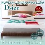 アジアン ベッド ダブル フランスベッドマットレス付き Plumeria プルメリア