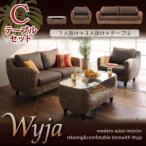 アジアン家具 応接セットテーブルCセット「1P+3P+テーブル」 ウォーターヒヤシンス