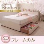 ベッド セミダブル カントリー調 白い家具 収納ベッド ボヌール 引き出し  ベッドフレームのみ セミダブル