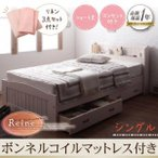 ショート丈天然木カントリー調 収納ベッド シングル ボンネルコイルマットレス:レギュラー付き Reine