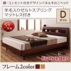 ベッド ダブル ベッド すのこ スノコ ベッド フランスベッド マットレス付き