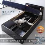 リフトアップベッド セミダブルベッド ガス圧式跳ね上げ収納ベッド Kezia ケザイア ポケットコイルマットレス:レギュラー付き