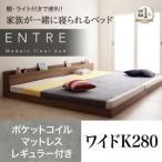 大型モダンフロアベッド ENTRE アントレ ポケットコイルマットレス:レギュラー付き  ワイドK280