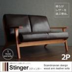北欧デザイン木肘レザーソファ Stinger スティンガー 2P