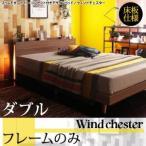 スリムモダンライト付きデザインベッド Wind Chester  ウィンドチェスター床板仕様 フレームのみ  ダブル