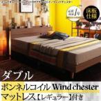スリムモダンライト付きデザインベッド Wind Chester  ウィンドチェスター床板仕様 ボンネルコイルマットレス:レギュラー付き  ダブル
