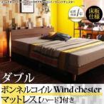 スリムモダンライト付きデザインベッド Wind Chester  ウィンドチェスター床板仕様 ボンネルコイルマットレス:ハード付き  ダブル