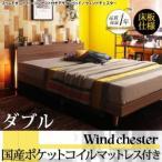 スリムモダンライト付きデザインベッド Wind Chester  ウィンドチェスター床板仕様 国産ポケットコイルマットレス付き  ダブル