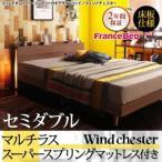 スリムモダンライト付きデザインベッド Wind Chester  ウィンドチェスター床板仕様 マルチラススーパースプリングマットレス付き  セミダブル