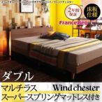 スリムモダンライト付きデザインベッド Wind Chester  ウィンドチェスター床板仕様 マルチラススーパースプリングマットレス付き  ダブル
