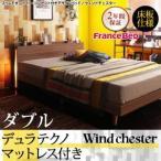 スリムモダンライト付きデザインベッド Wind Chester  ウィンドチェスター床板仕様 デュラテクノマットレス付き  ダブル
