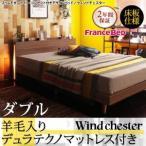 スリムモダンライト付きデザインベッド Wind Chester  ウィンドチェスター床板仕様 羊毛入りデュラテクノマットレス付き  ダブル