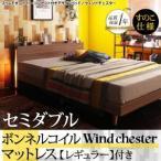 スリムモダンライト付きデザインベッド Wind Chester  ウィンドチェスターすのこ仕様 ボンネルコイルマットレス:レギュラー付き  セミダブル