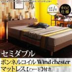 スリムモダンライト付きデザインベッド Wind Chester  ウィンドチェスターすのこ仕様 ボンネルコイルマットレス:ハード付き  セミダブル