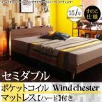 スリムモダンライト付きデザインベッド Wind Chester  ウィンドチェスターすのこ仕様 ポケットコイルマットレス:ハード付き  セミダブル