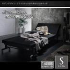 ベッド 折りたたみベッド リクライニングベッド シンプルベッド 簡易ベッド シングル リクライニング Vencedor ヴェンセドル