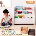 CREA クレアシリーズ 絵本ラック 幅65cm
