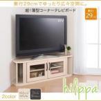 収納 TVボード テレビボード TV台 テレビ台 薄型コーナーテレビボード hilppa ヒルッパ