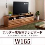 TVボード 無垢材 テレビ台 テレビボード