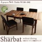 天然木ダイニング テーブル チェアセット 伸縮テーブル
