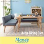 ダイニングセット 3点セット 食卓セット Manee 北欧 マニー L字型 (テーブル+ソファ1脚+アームソファ1脚) 右アーム W120
