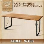 ダイニングテーブル テーブル 単品
