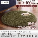 シャギーラグ - ラグ シャギーラグ ラグマット 直径100cm(円形) PREMINA