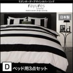 布団カバーセット ベッド用3点セット ダブル