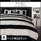 布団カバーセット ベッド用3点セット キング