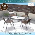 ショッピングラタン ガーデンファニチャー 5点セット(テーブル+チェア4脚) W80