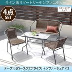 ショッピングラタン ガーデンファニチャー 4点セット(テーブル+チェア2脚+ソファ1脚) W80