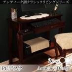 アンティーク調 家具 パソコンデスク W80  クラシック リビング 家具