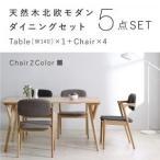 ダイニングテーブルセット 北欧 食卓セット ナチュラル ヴォルス 天然木 ダイニング 5点セット(テーブル+チェア4脚) W140