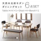 ダイニングテーブルセット 北欧 食卓セット ナチュラル ヴォルス 天然木 ダイニング 6点セット(テーブル+チェア4脚+ベンチ1脚) W170