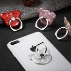 送料無料 BEAR バンカーリング スマホリング 熊 スタンド スマホ用 全機種対応 スマホスタンド Xperia Galaxy iphone ipad タブレット対応 ステンレス TPU