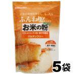 米粉 スイーツ グルテンフリー お米の粉で作ったミックス粉・菓子料理用 500g 送料無料 国産米粉 小麦不使用 家庭用 お試し ポイント消化
