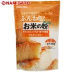 米粉 スイーツ グルテンフリー お米の粉で作ったミックス粉・菓子料理用 500g 国産米粉 小麦不使用 家庭用