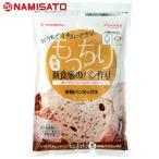 米粉パンミックス玄米 600g  国産米 ホームベーカリー 食物繊維