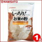 米粉 国産 強力粉 お米の粉 手作りパンの強力粉 1kg パン用 ホームベーカリー