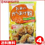 お米のからあげ粉 400g (100g×4袋) 送料無料 カロリーオフ