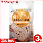 米粉 パンミックス 玄米 900g(300g×3袋) 国産米 ホームベーカリー 食物繊維