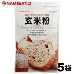 米粉 玄米粉 750g(150g×5袋) グルテンフリー 焙煎 国産