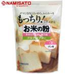 米粉 グルテンフリー お米の粉 手作りパンの薄力粉 450g 国産 無添加 パン用